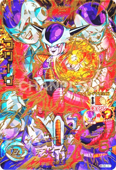 【キズあり特価品】GM第6弾【アルティメット】 フリーザ (HG6-37)