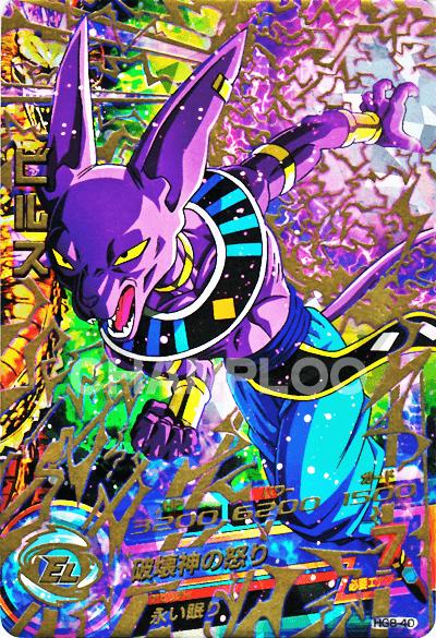 【キズあり特価品】GM第8弾【アルティメット】 ビルス (HG8-40)