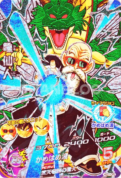 【キズあり特価品】GDM第1弾【キャンペーン】亀仙人(HGD1-CP5)