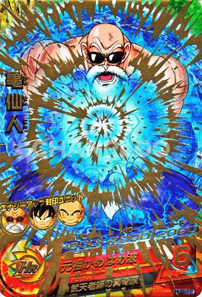 【キズあり特価品】JM第2弾【アルティメット】 亀仙人 (HJ2-12)