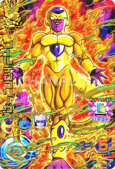 【キズあり特価品】GDM第2弾【アルティメット】ゴールデンフリーザ(HGD2-34)