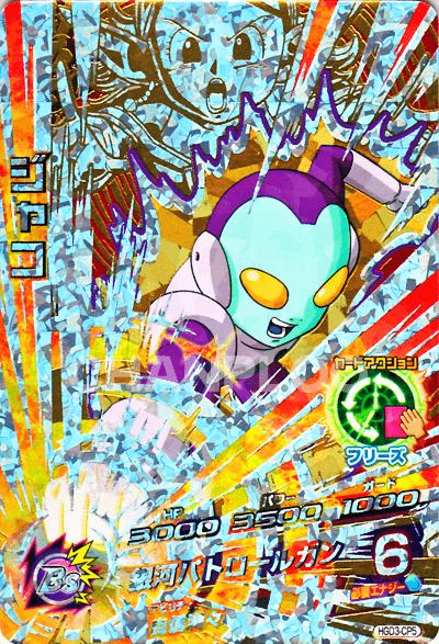 【キズあり特価品】GDM第3弾【キャンペーン】ジャコ(HGD3-CP5)