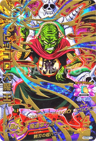 【キズあり特価品】GDM第4弾【アルティメット】ピッコロ大魔王(HGD4-19)