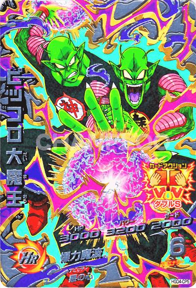 【キズあり特価品】GDM第4弾【キャンペーン】ピッコロ大魔王(HGD4-CP5)