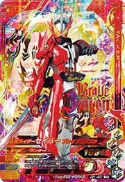 【キズあり特価品】ズバットバットウ1弾【LR】仮面ライダーセイバー ブレイブドラゴン(ZB1-001)