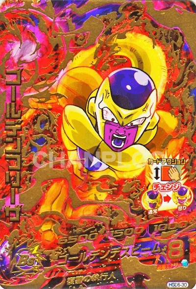 【キズあり特価品】GDM第6弾【アルティメット】ゴールデンフリーザ(HGD6-30)