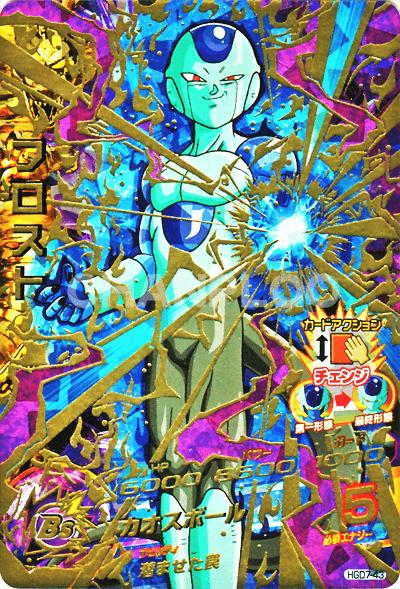 【キズあり特価品】GDM第7弾【アルティメット】フロスト(HGD7-43)