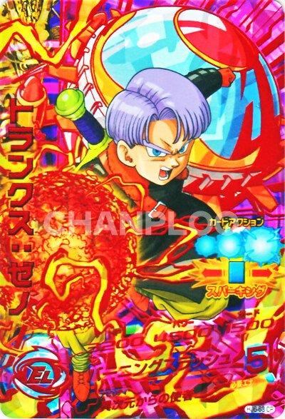 【キズあり特価品】GDM第10弾【シークレットキャンペーン】トランクス:ゼノ(HJ6-63 CP)