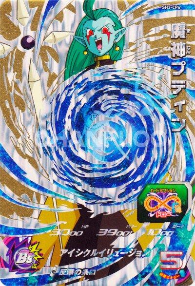 【キズあり特価品】SDBH第3弾【キャンペーン】魔神プティン(SH3-CP6)