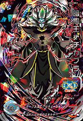 【キズあり特価品】UM12弾【シークレット】暗黒王メチカブラ(UM12-SEC2)