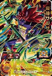 【キズあり特価品】UM12弾【アルティメット】魔神サルサ(UM12-055)