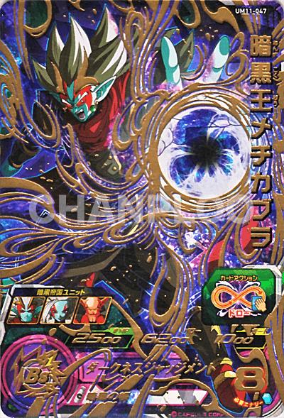 【キズあり特価品】UM11弾【アルティメット】暗黒王メチカブラ(UM11-047)