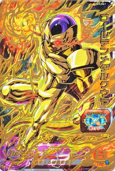 【キズあり特価品】UM9弾【アルティメット】ゴールデンメタルクウラ(UM9-061)