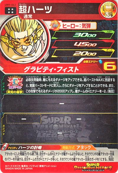【キズあり特価品】UM9弾【アルティメット】超ハーツ(UM9-062)イメージ画像1