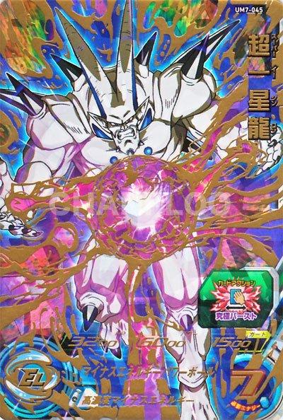 【キズあり特価品】UM7弾【アルティメット】超一星龍(UM7-045)