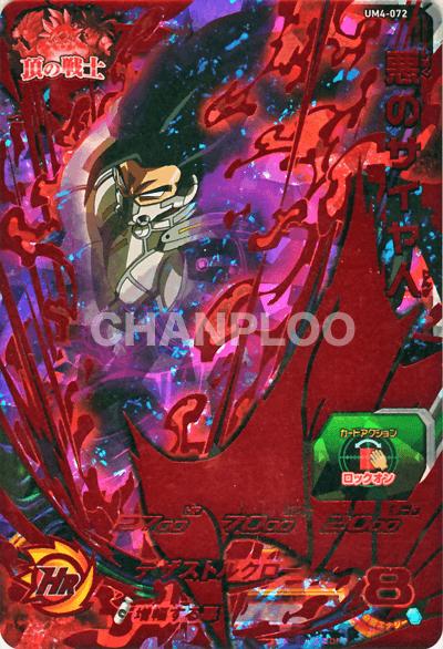 【キズあり特価品】UM4弾【アルティメット】悪のサイヤ人(UM4-072)