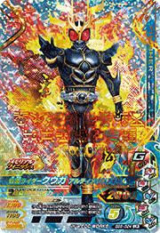 【キズあり特価品】バーストライズ6弾【LR】仮面ライダークウガ アルティメットフォーム(BS6-024)