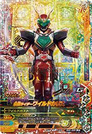 【キズあり特価品】バーストライズ6弾【LR】仮面ライダーワイルドカリス(BS6-029)