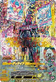 【キズあり特価品】バーストライズ6弾【LR】仮面ライダーディケイド 最強コンプリートフォーム(BS6-036)