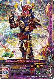 【キズあり特価品】バーストライズ5弾【LR】仮面ライダーエボル ラビットフォーム(BS5-047)