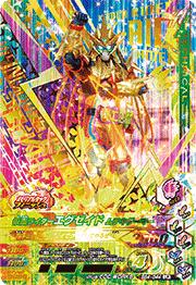【キズあり特価品】バーストライズ4弾【LR】仮面ライダーエグゼイド ムテキゲーマー(BS4-044)
