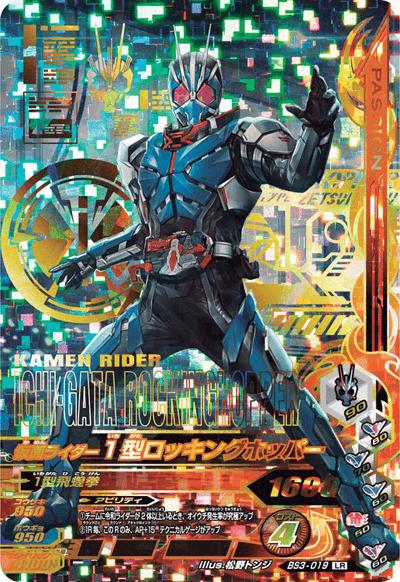 【キズあり特価品】バーストライズ3弾【LR】仮面ライダー1型 ロッキングホッパー(BS3-019)