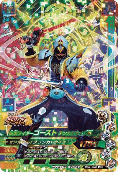 【キズあり特価品】バーストライズ3弾【LR】仮面ライダーゴーストテンカトウイツ魂(BS3-038)