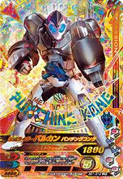 【キズあり特価品】バーストライズ1弾【LR】仮面ライダーバルカン パンチングコング(BS1-012)