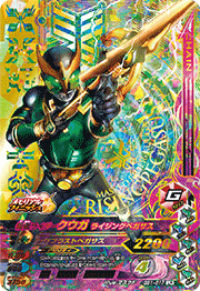 【キズあり特価品】バーストライズ1弾【LR】仮面ライダークウガ ライジングペガサス(BS1-017)