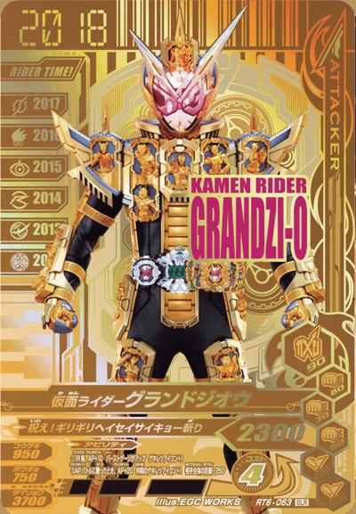 【キズあり特価品】ライダータイム6弾【GLR】仮面ライダーグランドジオウ(RT6-063)