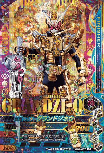 【キズあり特価品】ライダータイム6弾【LR】仮面ライダーグランドジオウ(RT6-001)