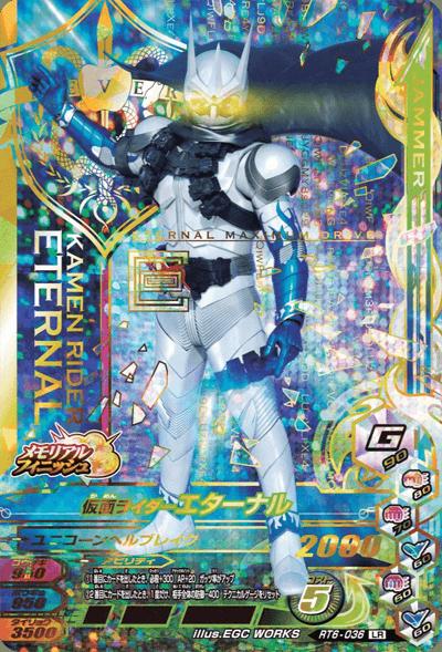 【キズあり特価品】ライダータイム6弾【LR】仮面ライダーエターナル(RT6-036)