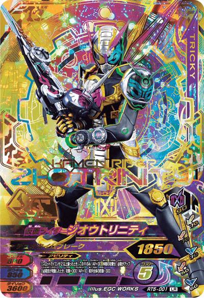 【キズあり特価品】ライダータイム5弾【LR】仮面ライダージオウトリニティ(RT5-001)