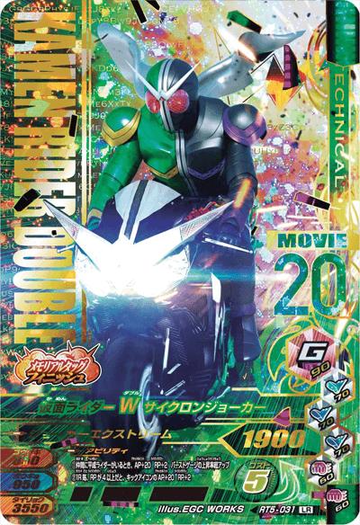 【キズあり特価品】ライダータイム5弾【LR】仮面ライダーW サイクロンジョーカー(RT5-031)