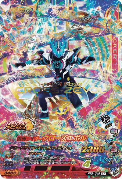 【キズあり特価品】ライダータイム5弾【LR】仮面ライダークローズエボル(RT5-046)