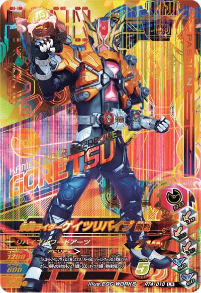 【キズあり特価品】ライダータイム4弾【LR】仮面ライダーゲイツリバイブ 剛烈(RT4-010)