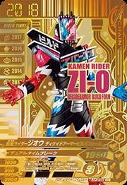 【キズあり特価品】ライダータイム3弾【GLR】仮面ライダージオウ ディケイドアーマービルドフォーム(RT3-077)