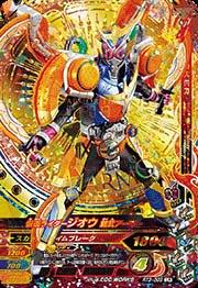【キズあり特価品】ライダータイム3弾【LR】仮面ライダージオウ 鎧武アーマー(RT3-003)
