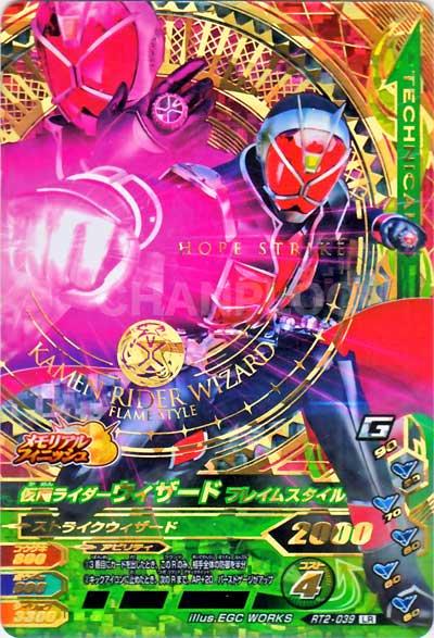 【キズあり特価品】ライダータイム2弾【LR】仮面ライダーウィザード フレイムスタイル(RT2-039)