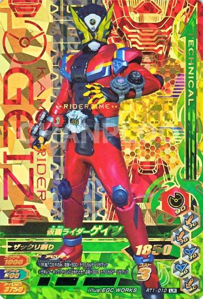 【キズあり特価品】ライダータイム1弾【LR】仮面ライダーゲイツ(RT1-010)