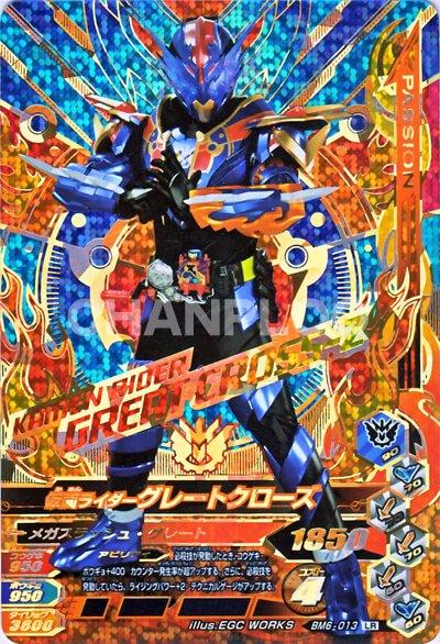 【キズあり特価品】ボトルマッチ6弾【LR】仮面ライダーグレートクローズ (BM6-013)