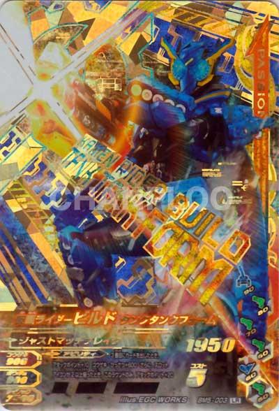 【キズあり特価品】ボトルマッチ5弾【LR】仮面ライダービルド タンクタンクフォーム(BM5-003)