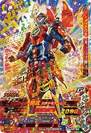 【キズあり特価品】ボトルマッチ4弾【LR】仮面ライダー鎧武 カチドキアームズ(BM4-038)