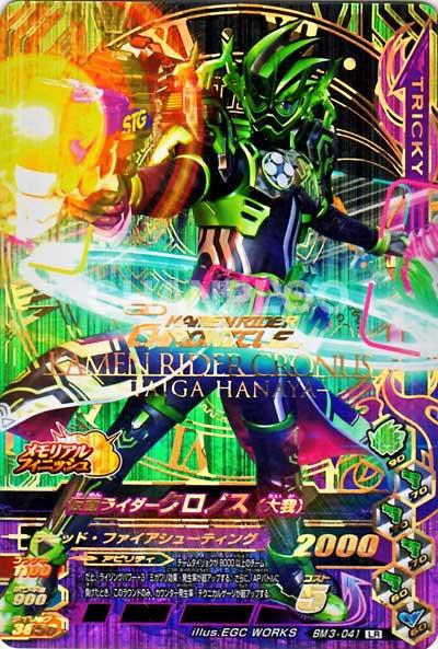 【キズあり特価品】ボトルマッチ3弾【LR】仮面ライダークロノス(大我) (BM3-041)