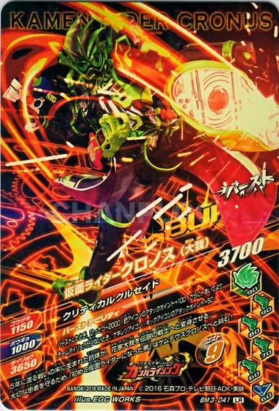 【キズあり特価品】ボトルマッチ3弾【LR】仮面ライダークロノス(大我) (BM3-041)イメージ画像1