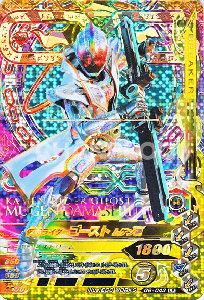 【キズあり特価品】ガシャットヘンシン6弾【LR】仮面ライダーゴースト ムゲン魂(G6-043)