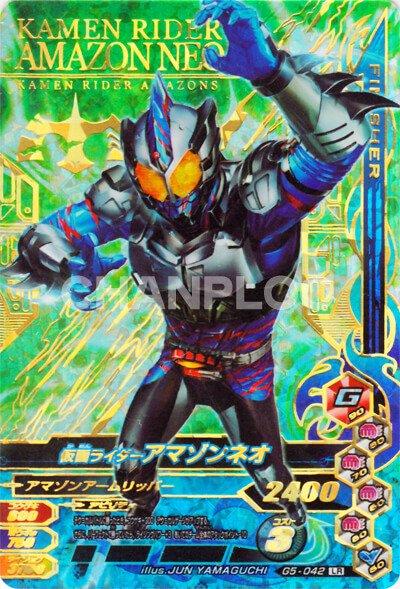 【キズあり特価品】ガシャットヘンシン5弾【LR】仮面ライダーアマゾンネオ(G5-042)