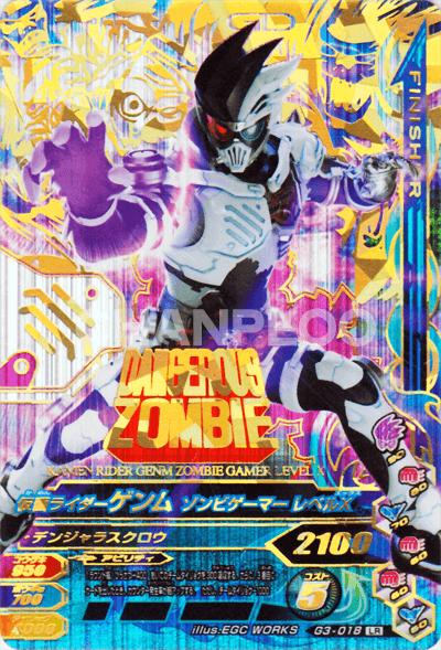 【キズあり特価品】ガシャットヘンシン3弾【LR】仮面ライダーゲンム ゾンビゲーマー レベルX(G3-018)