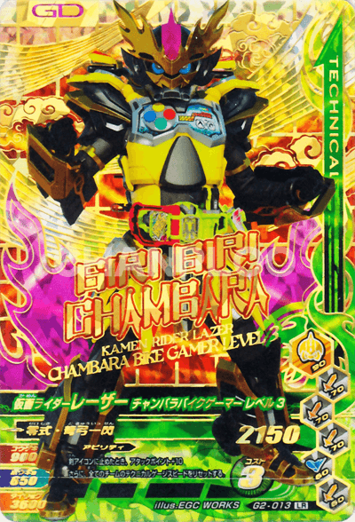 【キズあり特価品】ガシャットヘンシン2弾【LR】仮面ライダーレーザー チャンバラバイクゲーマー レベル3(G2-013)