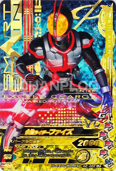 【キズあり特価品】ガシャットヘンシン2弾【LR】仮面ライダーファイズ (G2-022)